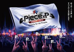 eスポーツ大会「Piece×P」