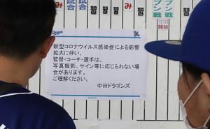 新型コロナウイルス感染症の影響で、ファンに写真撮影・サインに応じられない場合があることを伝える張り紙