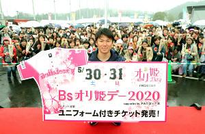 バレンタインイベントで女性ファンにプレゼントを渡した山本由伸