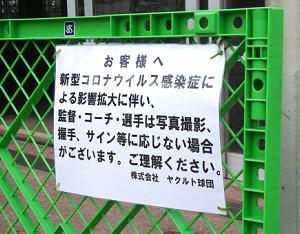 ヤクルトがキャンプを張る浦添市民球場の室内練習場前に掲示されたファンサービス自粛のお知らせ