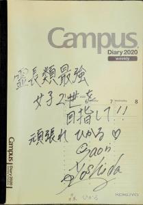 森の練習ノートに吉田さんが書いたメッセージ