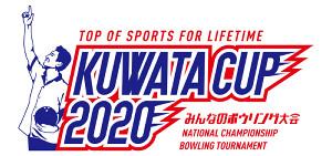 「KUWATA CUP 2020 〜みんなのボウリング大会〜」のロゴマーク。
