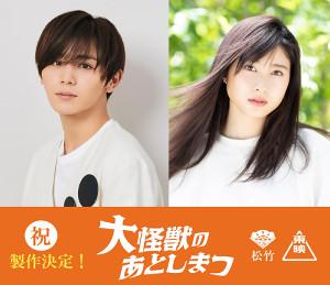 邦画大手3社では初となる2社共同製作の映画に主演する山田涼介とヒロインの土屋太鳳