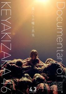 解禁されたポスタービジュアル(C)2020「DOCUMENTARY of 欅坂46」製作委員会