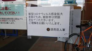 新型コロナウイルス感染拡大防止のため巨人2軍の宮崎キャンプが無観客で行われた