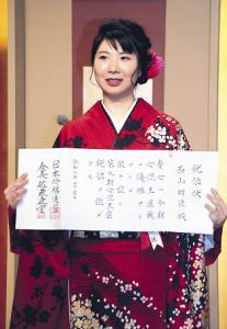 女流王座就位式で多くの関係者から激励された西山朋佳三段