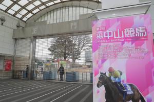 無観客開催で中山競馬場の正面ゲートはシャッターで閉ざされた(カメラ・池内 雅彦)