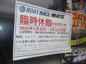 ボート レース 払い戻し