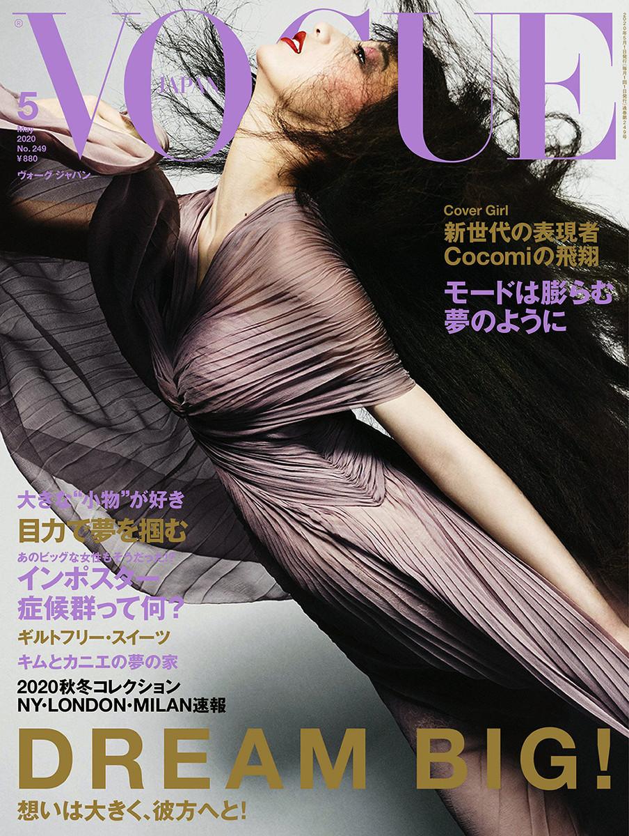 表紙を飾った「VOGUE JAPAN」5月号Photo:Luigi&Iango(C)2020 Conde Nast Japan. All rights reserved.