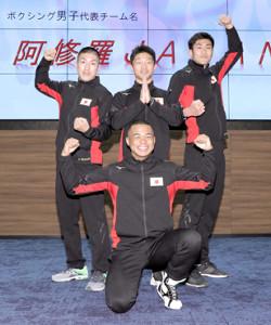 チーム名が「阿修羅JAPAN」に決まり、ポーズを取る(後列左から)成松大介、田中亮明、森脇唯人と岡沢セオン(手前)