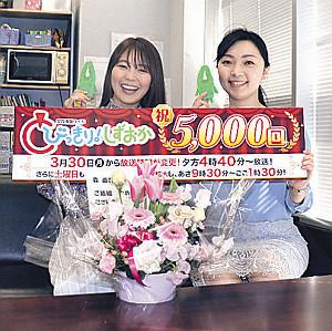 とびっきり!しずおか放送5000回をPRした森アナ(左)と橋本アナ