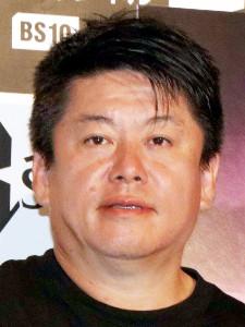 堀江貴文氏