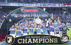 昨シーズン、15年ぶりにJ1優勝を果たしシャーレを掲げる横浜Mイレブン