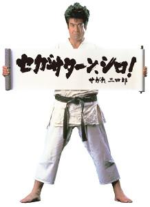 藤岡弘、がセガのキャラクターを務めていた時の雄姿