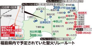 福島県内で予定されていた聖火リレールート