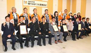 加藤学園野球部を含む4団体が燦々ぬまづ大賞を受賞した