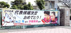 磐田北小学校の西門に掲示された大型の横断幕