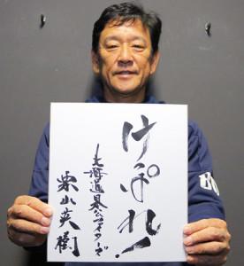 色紙に北海道へのエールを込めた栗山監督
