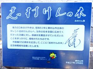 「志村けんの木」のサインのある看板