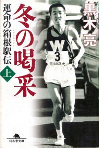 黒木さんの自伝的小説「冬の喝采」。表紙は箱根駅伝で力走する黒木さん