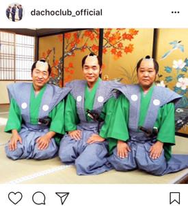 インスタグラムより@dachoclub_official