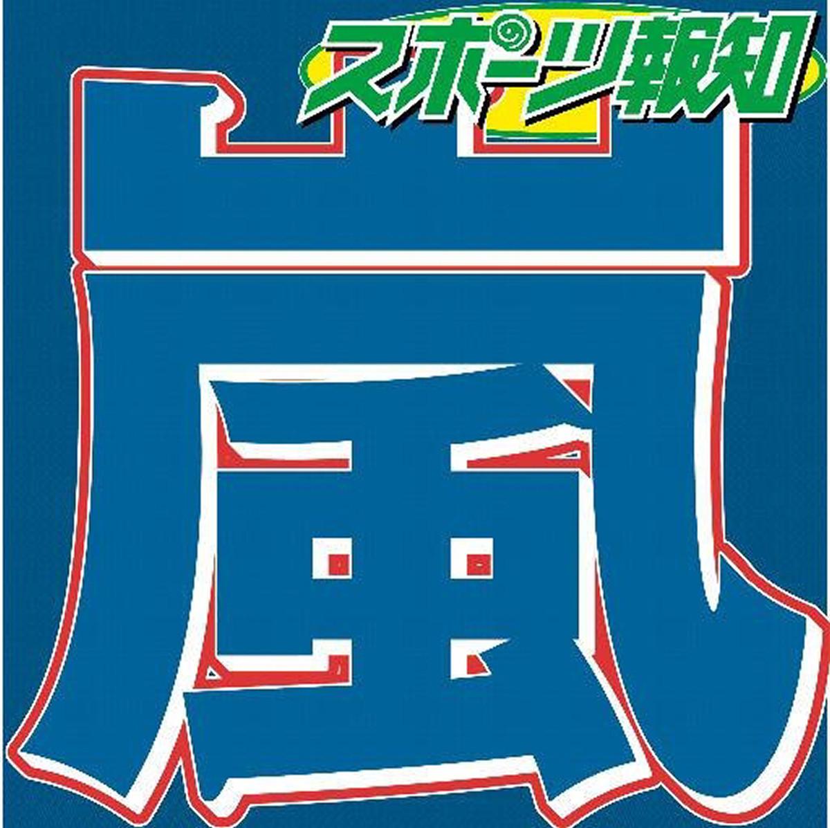 嵐・櫻井翔、生番組で志村さん悼む「笑顔が今すぐにでも思い浮かびます」