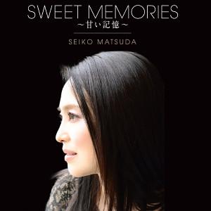 4月1日にデビュー40周年を迎える歌手・松田聖子。代表曲の全編日本語詞の楽曲「SWEET MEMORIES〜甘い記憶〜」のジャケット写真