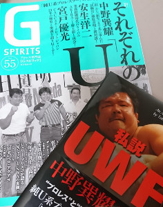 プロレス専門誌「Gスピリッツ」と単行本「私説UWF 中野巽耀自伝」