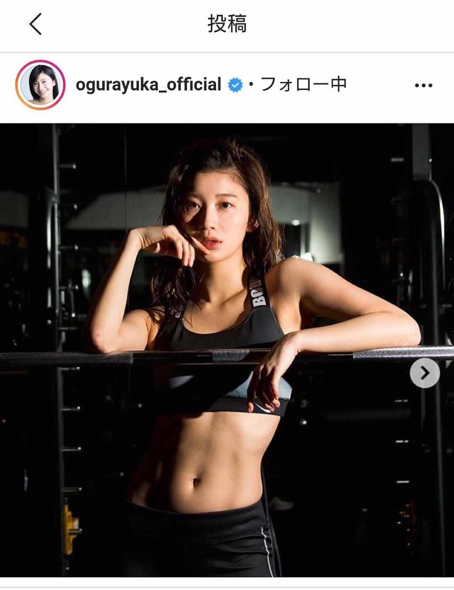 インスタグラムより@ogurayuka_official