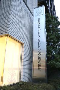 TOKYO MX本社