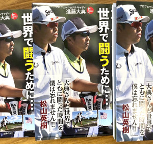 進藤大典さんが書いた「ゴルフキャディ 世界で闘うために…」