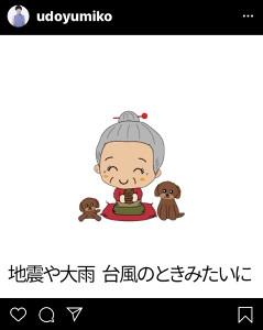 インスタグラムより@udoyumiko