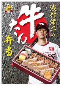 浅村プロデュース「牛たん弁当」