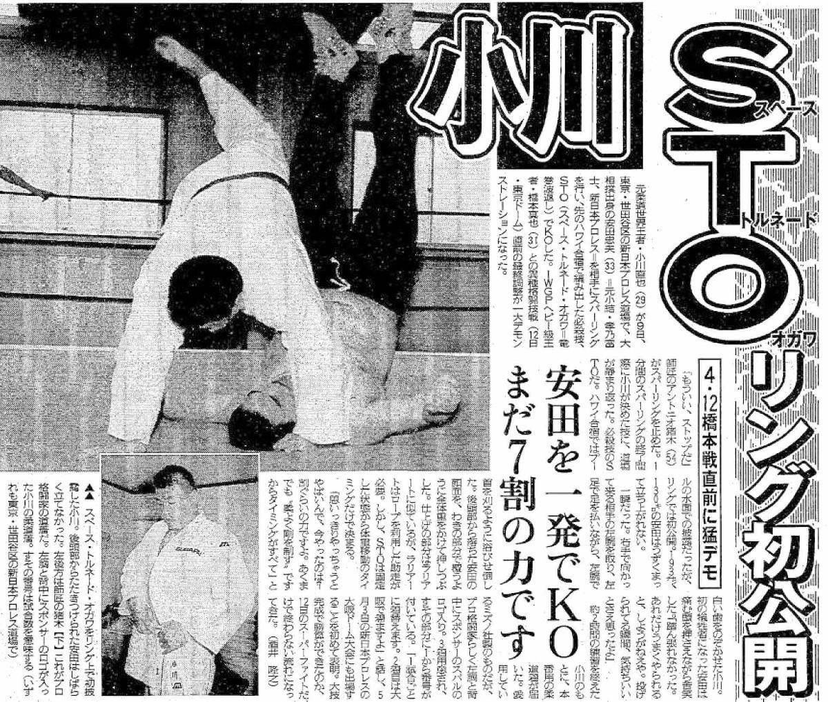 1997年4月10日付スポーツ報知