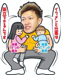 柳田の抱っこトレ