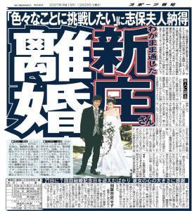新庄さんの離婚を伝える07年12月29日のスポーツ報知
