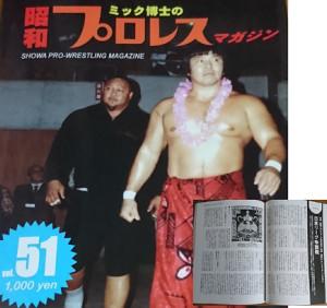 「ミック博士の昭和プロレスマガジン」の裏表紙を飾ったプロフェッサー・タナカ(左)とディーン・ホー