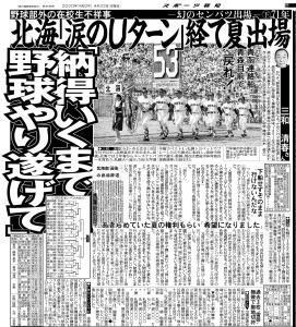 4月22日のスポーツ報知