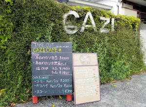 おしゃれな「CAZI CAFE」の外観