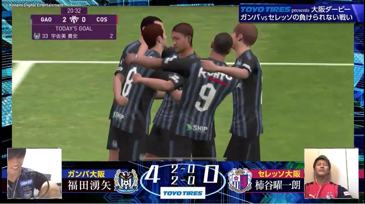 サッカーゲーム「eFootball ウイニングイレブン 2020」で対戦するC大阪FW柿谷曜一朗(右端)とG大阪MF福田湧矢(左端)