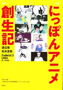 渡辺泰、松本夏樹、フレデリック・S・リッテン著「にっぽんアニメ創生記」
