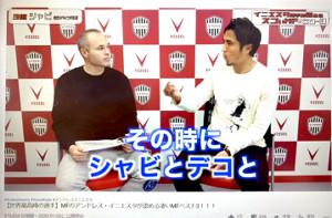 神戸・イニエスタ(左)との対談を動画配信する那須氏