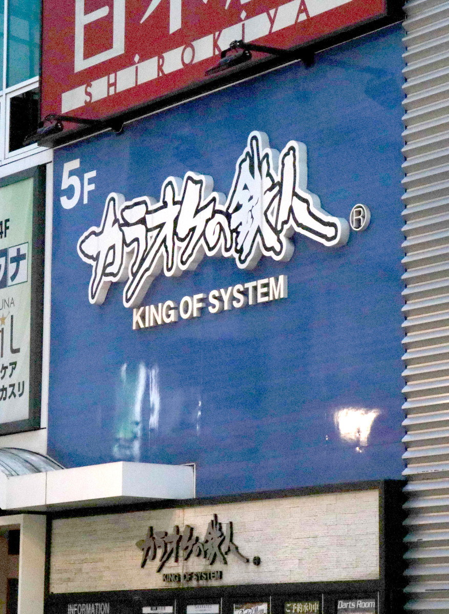 1人客のみを対象に営業を再開した「カラオケの鉄人」新橋店