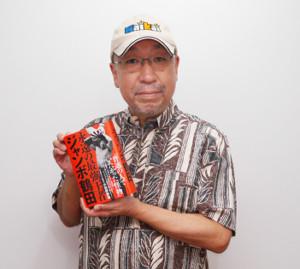没後20年となる13日に発売される「永遠の最強王者 ジャンボ鶴田」を持つ著者の「週刊ゴング」元編集長・小佐野景浩さん