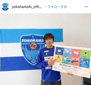 感染予防をインスタグラムで訴える横浜Cの中村(@yokohamafc_official)