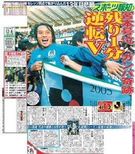 G大阪の残り1分逆転優勝を伝える05年12月4日のスポーツ報知