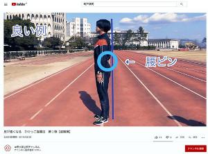 青戸慎司さんが速く走る基本を教える、You Tubeの中京大学公式チャンネル