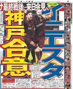 18年5月18日付本紙最終版