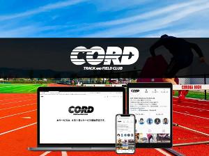 「CORD TRACK AND FIELD CLUB」ではオンライン上でトレーニング情報の配信などを行う