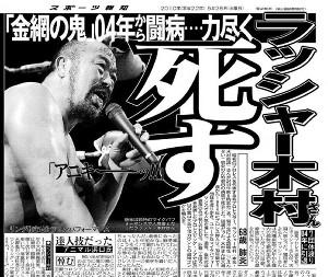 2010年5月25日付スポーツ報知21面